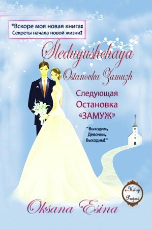 Sleduyushchaya Ostanovka Zamuzh